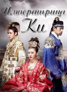 A császárság kincse letöltés ingyen (Ki Hwanghoo)