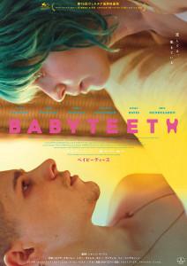 Amíg tart a nyár LETÖLTÉS INGYEN - ONLINE (Babyteeth)